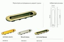 Ручка для раздвижных дверей Morelli MHS150 (2 шт.) в ассортименте